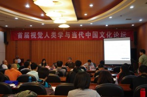 "Conference on ""Visual Anthropology and Contemporary Chinese Culture"""